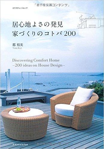 居心地よさの発見 家づくりの言葉200